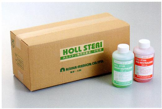 hollsteri20rm002